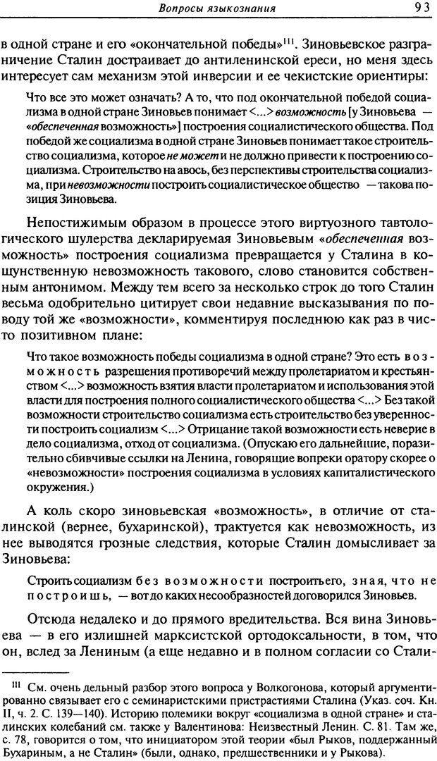 DJVU. Писатель Сталин. Вайскопф М. Я. Страница 89. Читать онлайн