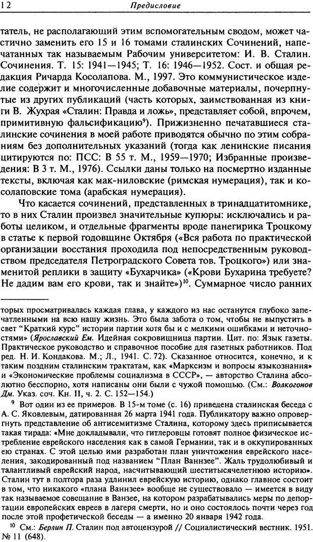 DJVU. Писатель Сталин. Вайскопф М. Я. Страница 9. Читать онлайн