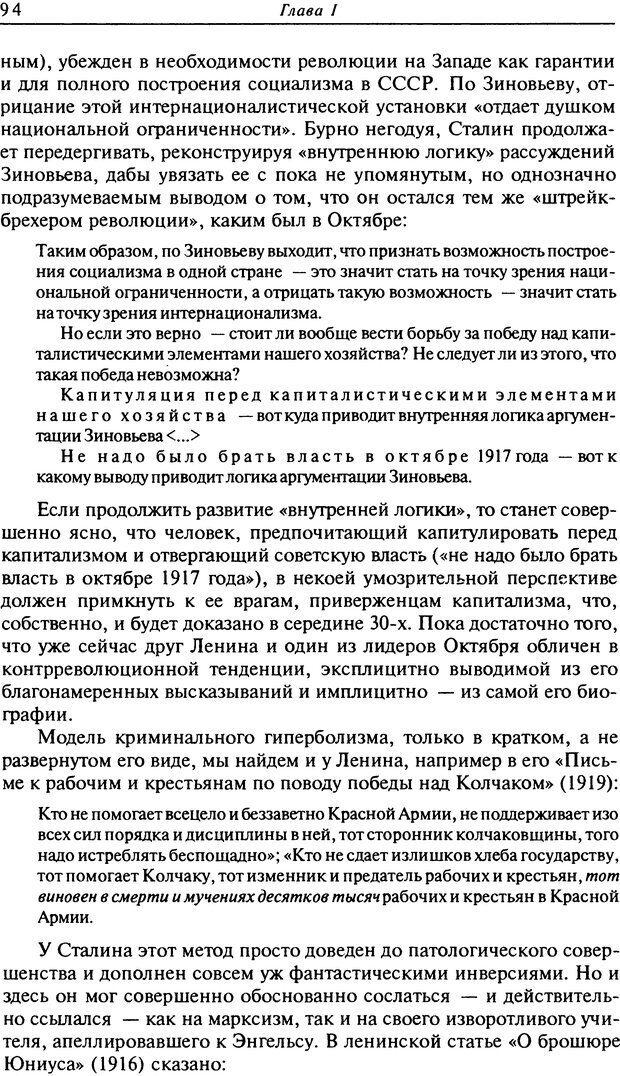 DJVU. Писатель Сталин. Вайскопф М. Я. Страница 90. Читать онлайн