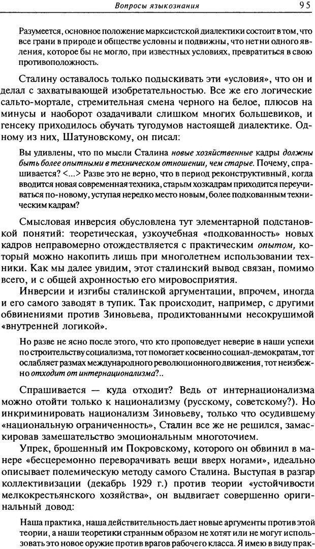 DJVU. Писатель Сталин. Вайскопф М. Я. Страница 91. Читать онлайн