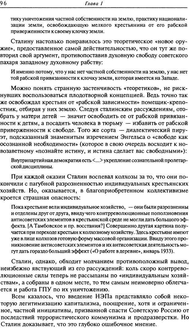 DJVU. Писатель Сталин. Вайскопф М. Я. Страница 92. Читать онлайн