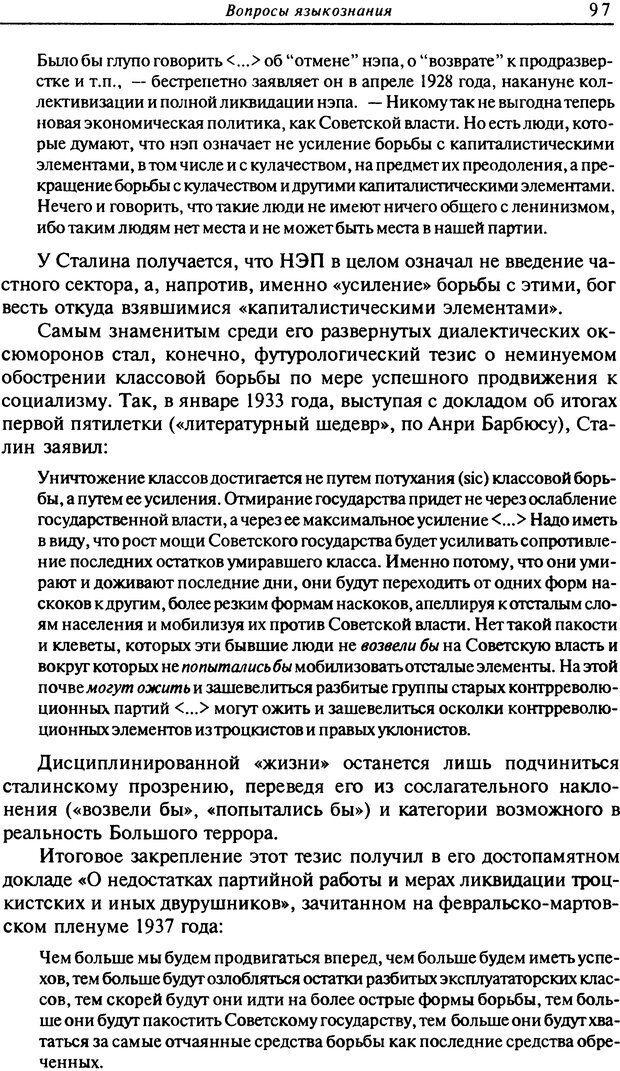 DJVU. Писатель Сталин. Вайскопф М. Я. Страница 93. Читать онлайн
