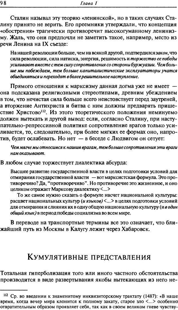 DJVU. Писатель Сталин. Вайскопф М. Я. Страница 94. Читать онлайн