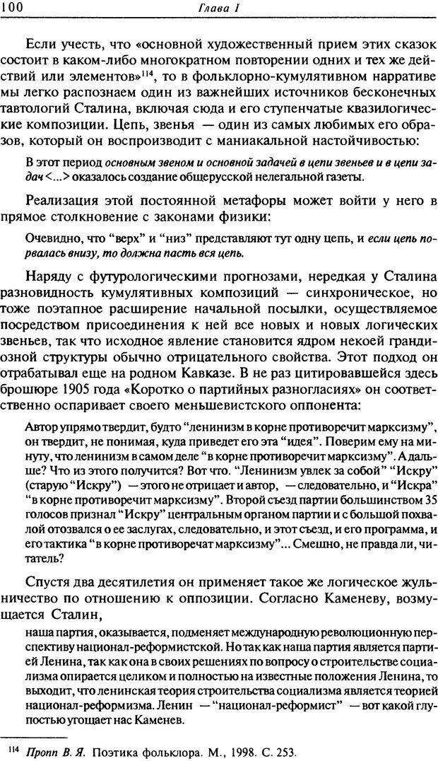 DJVU. Писатель Сталин. Вайскопф М. Я. Страница 96. Читать онлайн