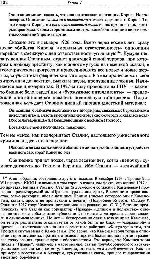 DJVU. Писатель Сталин. Вайскопф М. Я. Страница 98. Читать онлайн