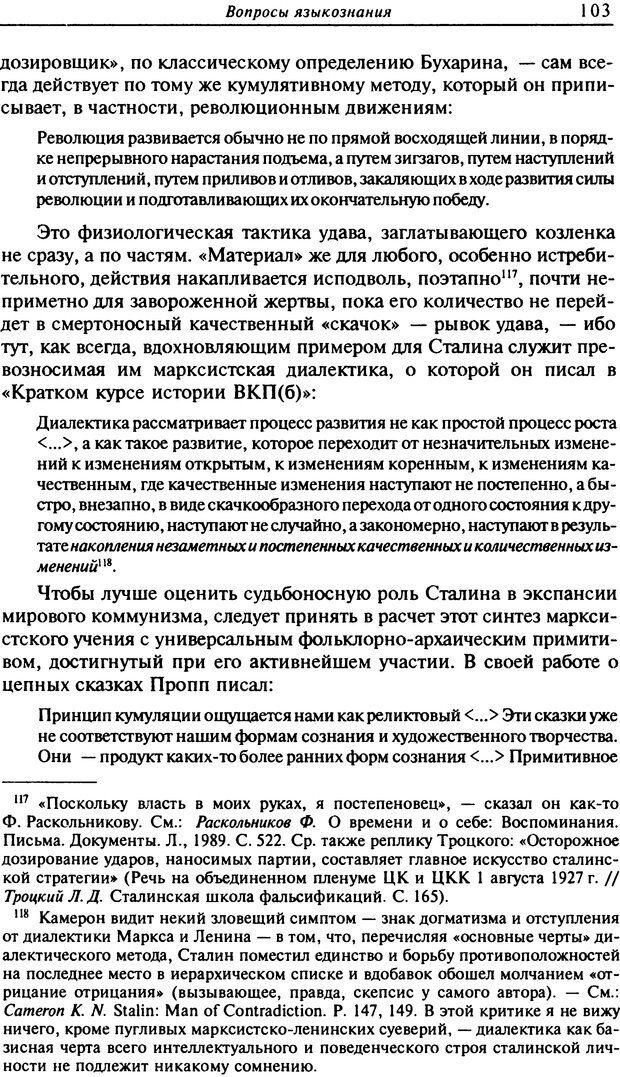 DJVU. Писатель Сталин. Вайскопф М. Я. Страница 99. Читать онлайн