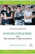 Вожаки и ведомые, или Как выжить в Мире мальчиков, Вайсман Розалинд