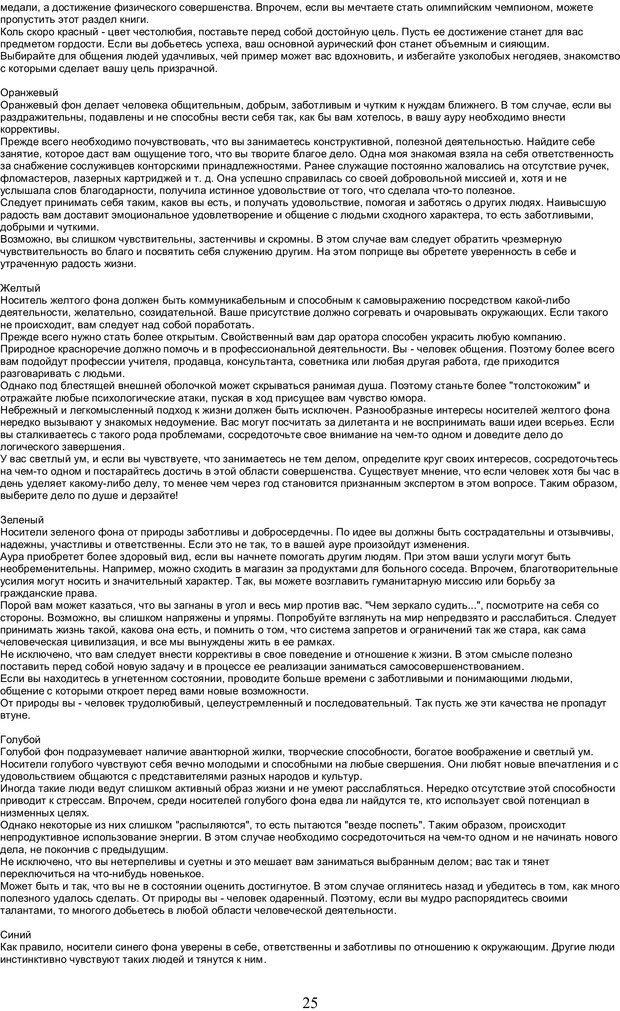 PDF. Чтение ауры для начинающих. Вебстер Р. Страница 24. Читать онлайн