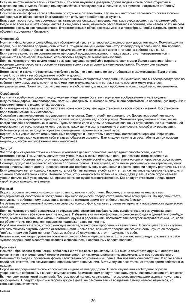 PDF. Чтение ауры для начинающих. Вебстер Р. Страница 25. Читать онлайн