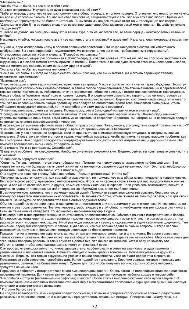 PDF. Чтение ауры для начинающих. Вебстер Р. Страница 31. Читать онлайн
