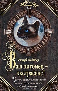 """Обложка книги """"Ваш питомец - экстрасенс![Как установить телепатический контакт со своей кошкой, собакой, хомячком...]"""""""