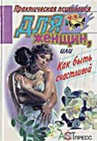 """Обложка книги """"Практическая психология для женщин"""""""