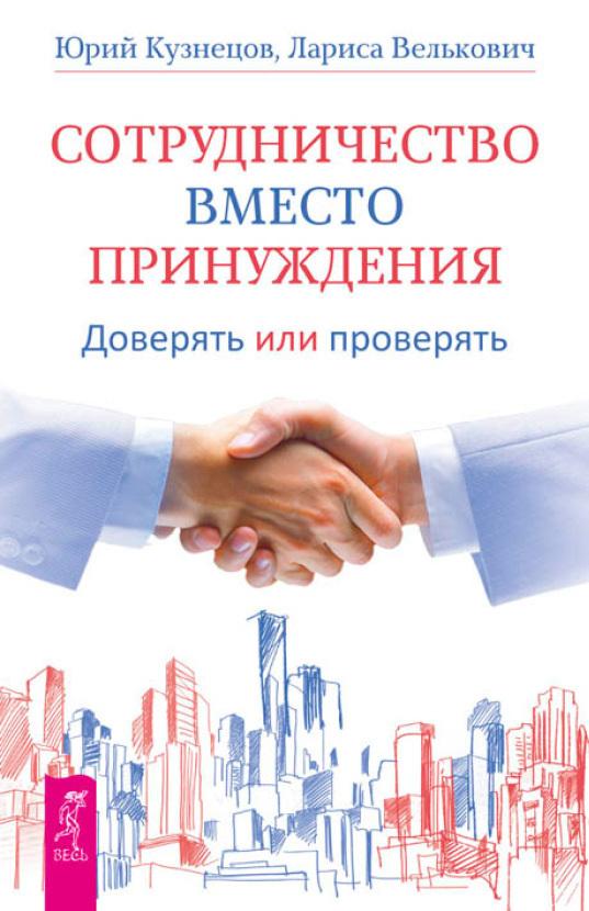 """Обложка книги """"Сотрудничество вместо принуждения. Доверять или проверять"""""""