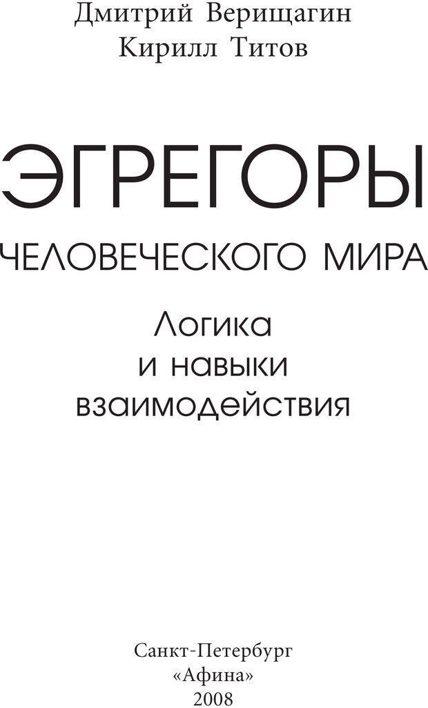 PDF. Эгрегоры человеческого мира. Логика и навыки взаимодействия. Верищагин Д. С. Страница 1. Читать онлайн