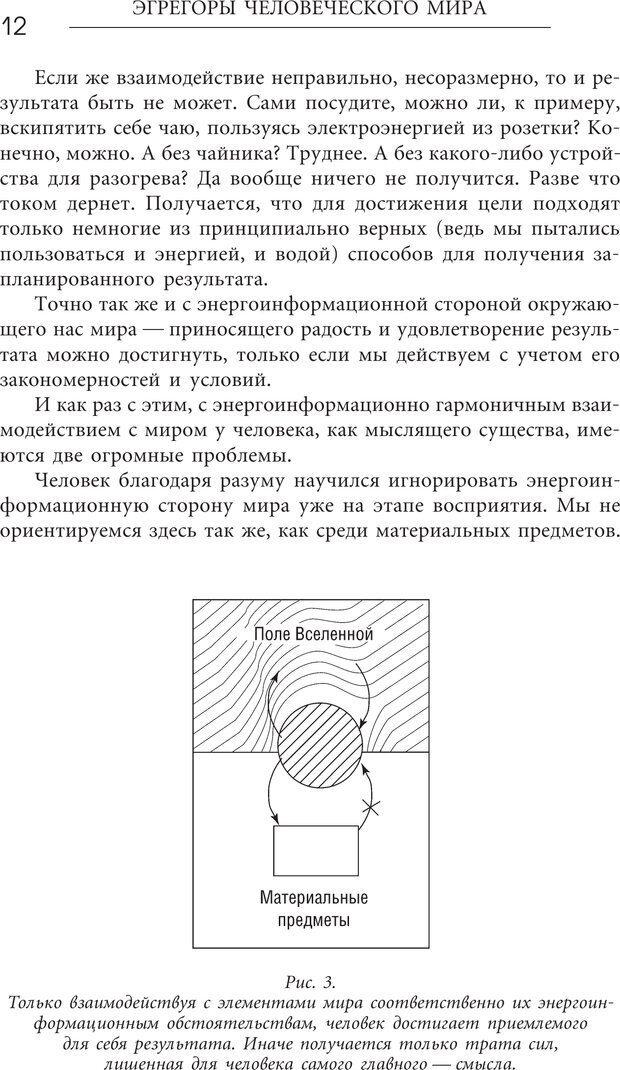 PDF. Эгрегоры человеческого мира. Логика и навыки взаимодействия. Верищагин Д. С. Страница 10. Читать онлайн