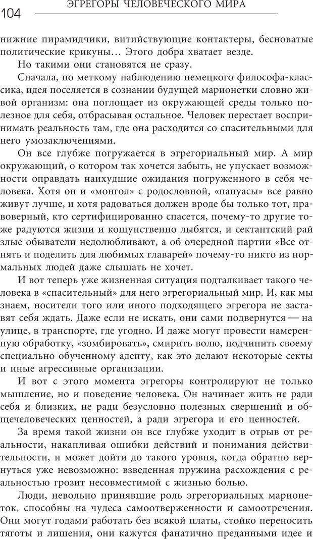 PDF. Эгрегоры человеческого мира. Логика и навыки взаимодействия. Верищагин Д. С. Страница 102. Читать онлайн