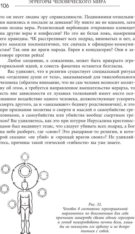 PDF. Эгрегоры человеческого мира. Логика и навыки взаимодействия. Верищагин Д. С. Страница 104. Читать онлайн