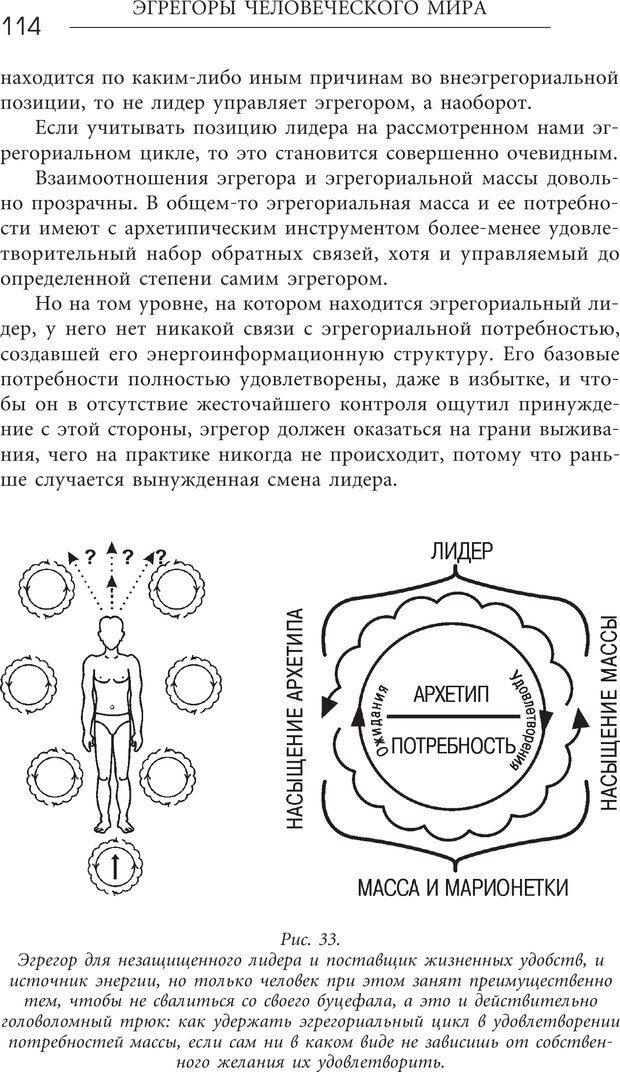 PDF. Эгрегоры человеческого мира. Логика и навыки взаимодействия. Верищагин Д. С. Страница 112. Читать онлайн