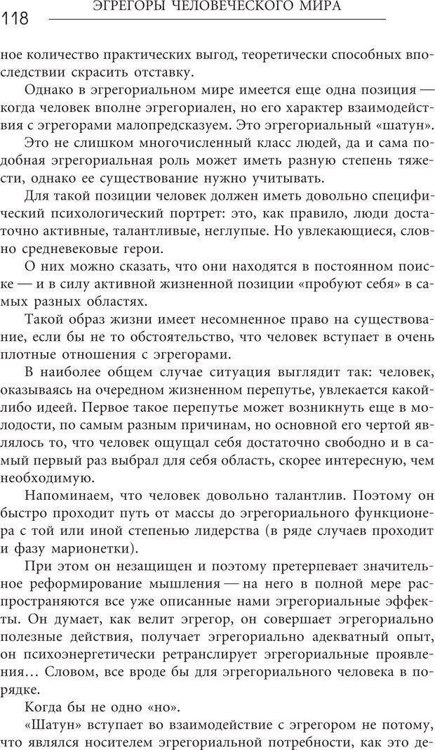PDF. Эгрегоры человеческого мира. Логика и навыки взаимодействия. Верищагин Д. С. Страница 116. Читать онлайн