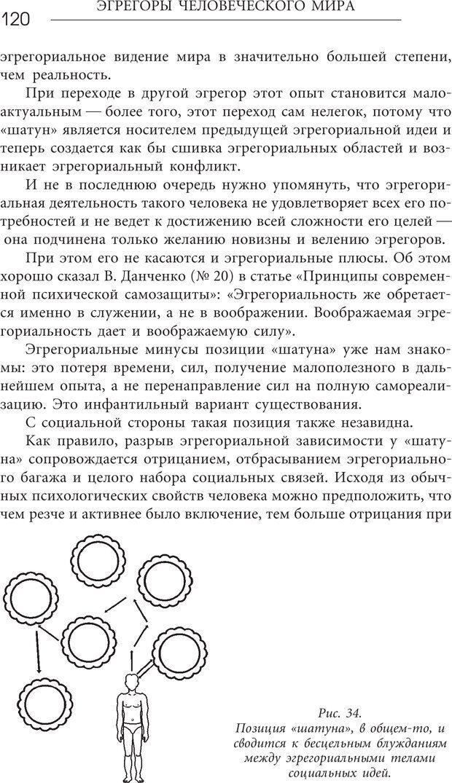 PDF. Эгрегоры человеческого мира. Логика и навыки взаимодействия. Верищагин Д. С. Страница 118. Читать онлайн