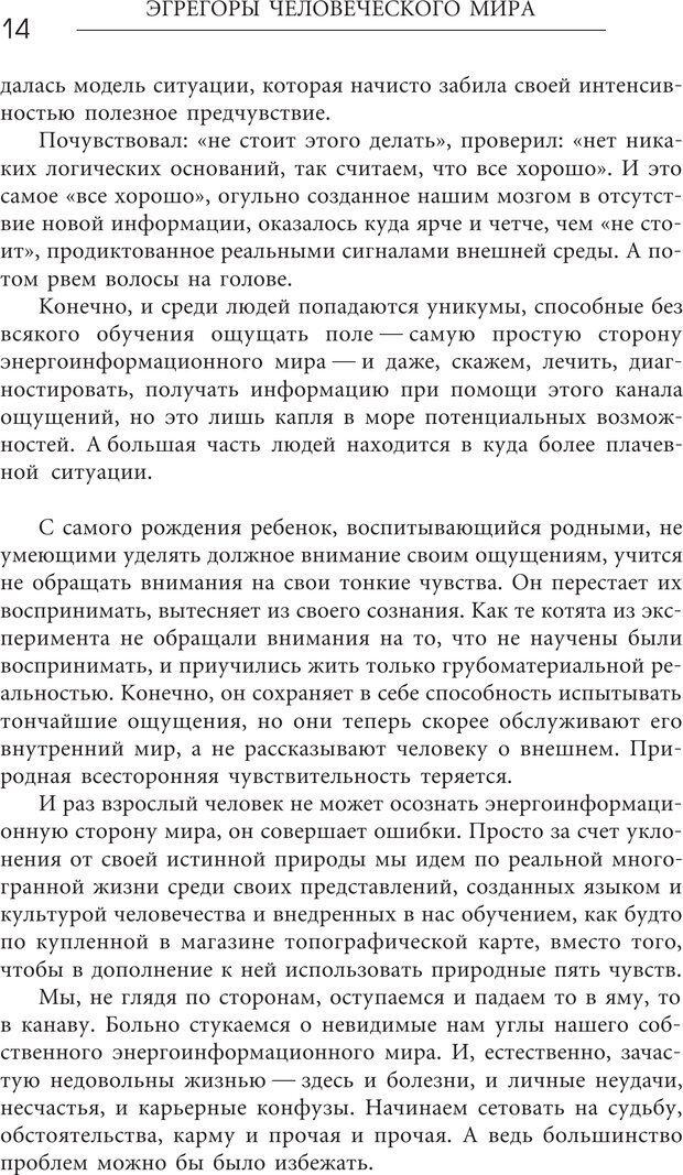 PDF. Эгрегоры человеческого мира. Логика и навыки взаимодействия. Верищагин Д. С. Страница 12. Читать онлайн