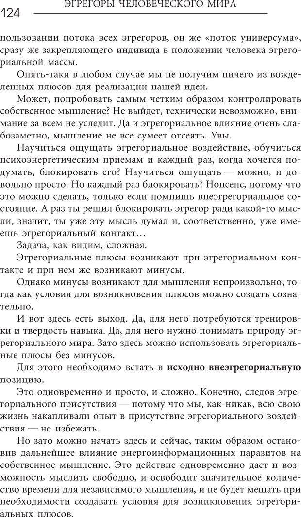 PDF. Эгрегоры человеческого мира. Логика и навыки взаимодействия. Верищагин Д. С. Страница 122. Читать онлайн