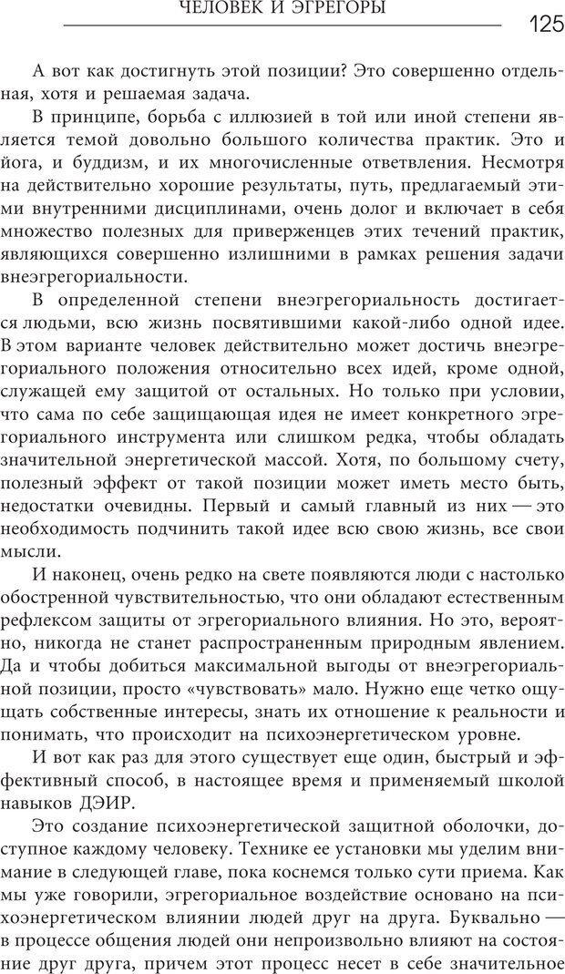 PDF. Эгрегоры человеческого мира. Логика и навыки взаимодействия. Верищагин Д. С. Страница 123. Читать онлайн