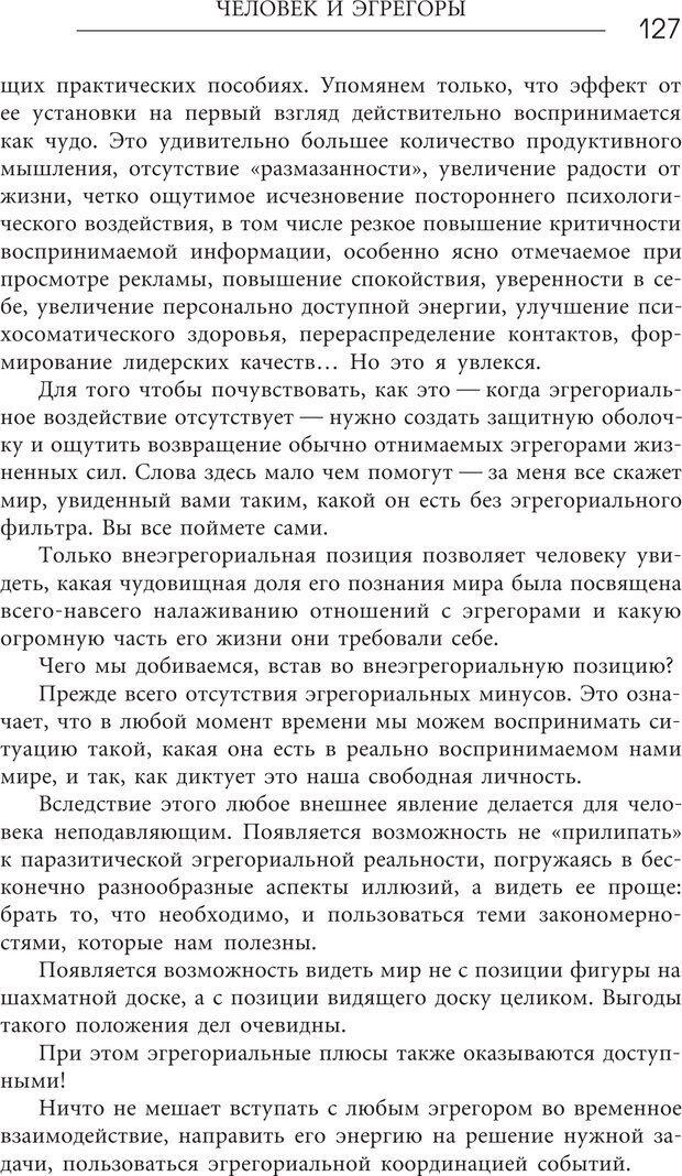 PDF. Эгрегоры человеческого мира. Логика и навыки взаимодействия. Верищагин Д. С. Страница 125. Читать онлайн