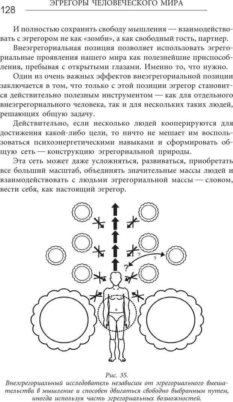 PDF. Эгрегоры человеческого мира. Логика и навыки взаимодействия. Верищагин Д. С. Страница 126. Читать онлайн