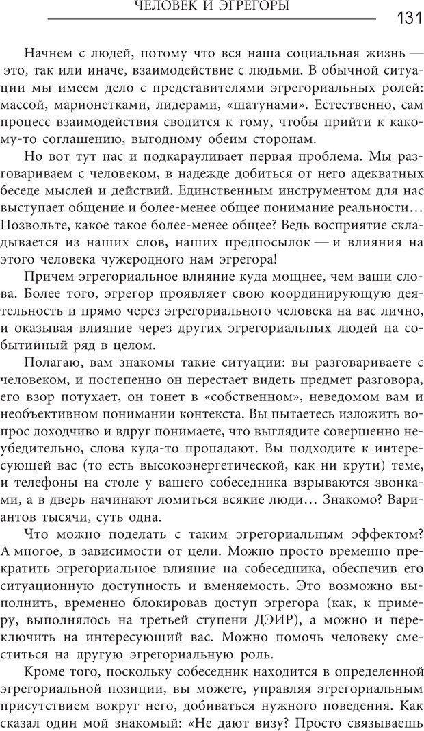 PDF. Эгрегоры человеческого мира. Логика и навыки взаимодействия. Верищагин Д. С. Страница 129. Читать онлайн
