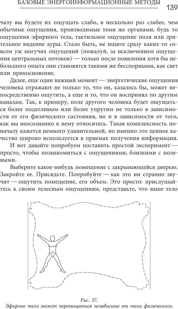 PDF. Эгрегоры человеческого мира. Логика и навыки взаимодействия. Верищагин Д. С. Страница 137. Читать онлайн