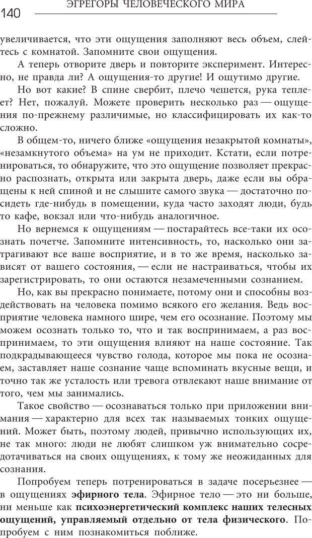 PDF. Эгрегоры человеческого мира. Логика и навыки взаимодействия. Верищагин Д. С. Страница 138. Читать онлайн