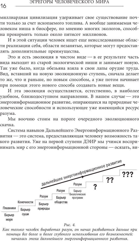 PDF. Эгрегоры человеческого мира. Логика и навыки взаимодействия. Верищагин Д. С. Страница 14. Читать онлайн