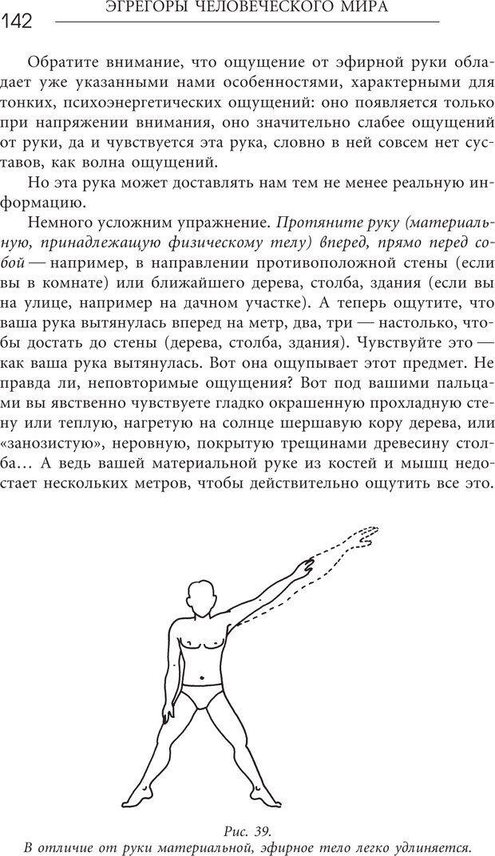 PDF. Эгрегоры человеческого мира. Логика и навыки взаимодействия. Верищагин Д. С. Страница 140. Читать онлайн