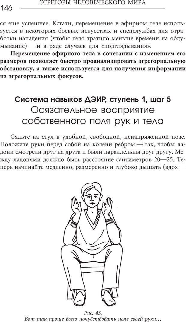 PDF. Эгрегоры человеческого мира. Логика и навыки взаимодействия. Верищагин Д. С. Страница 144. Читать онлайн