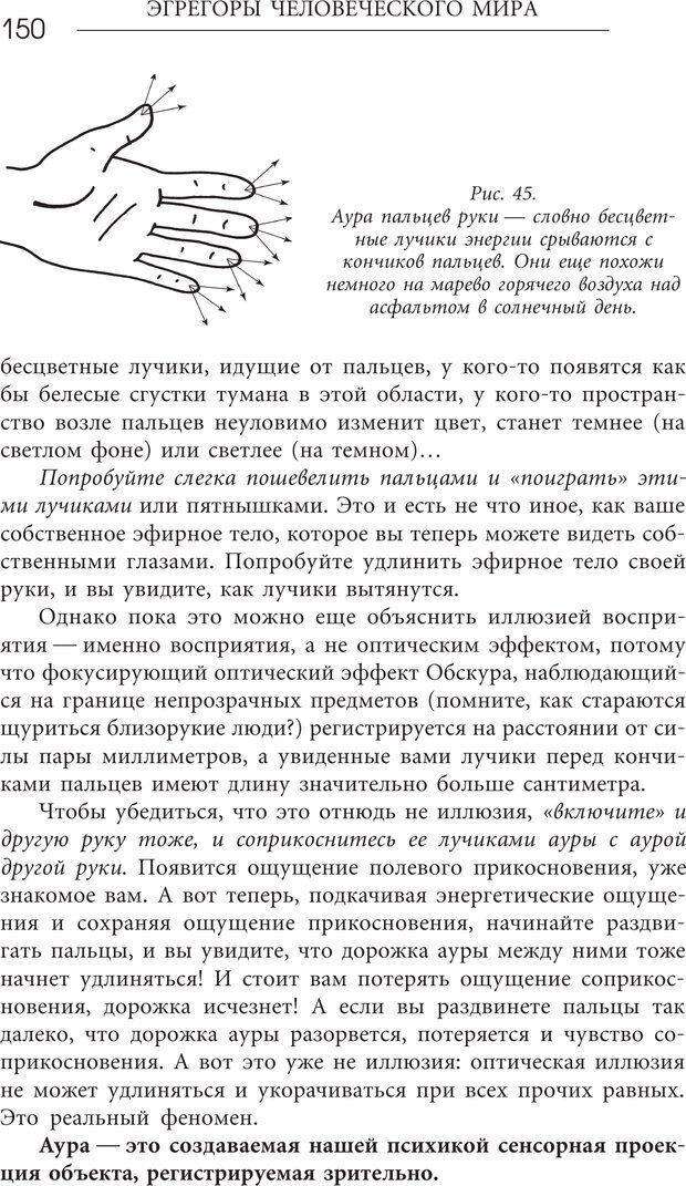 PDF. Эгрегоры человеческого мира. Логика и навыки взаимодействия. Верищагин Д. С. Страница 148. Читать онлайн