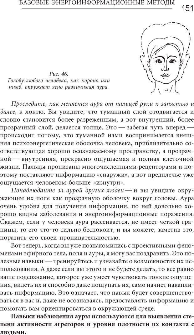 PDF. Эгрегоры человеческого мира. Логика и навыки взаимодействия. Верищагин Д. С. Страница 149. Читать онлайн