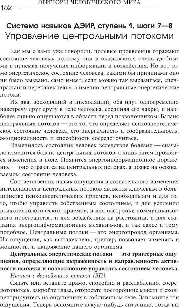 PDF. Эгрегоры человеческого мира. Логика и навыки взаимодействия. Верищагин Д. С. Страница 150. Читать онлайн