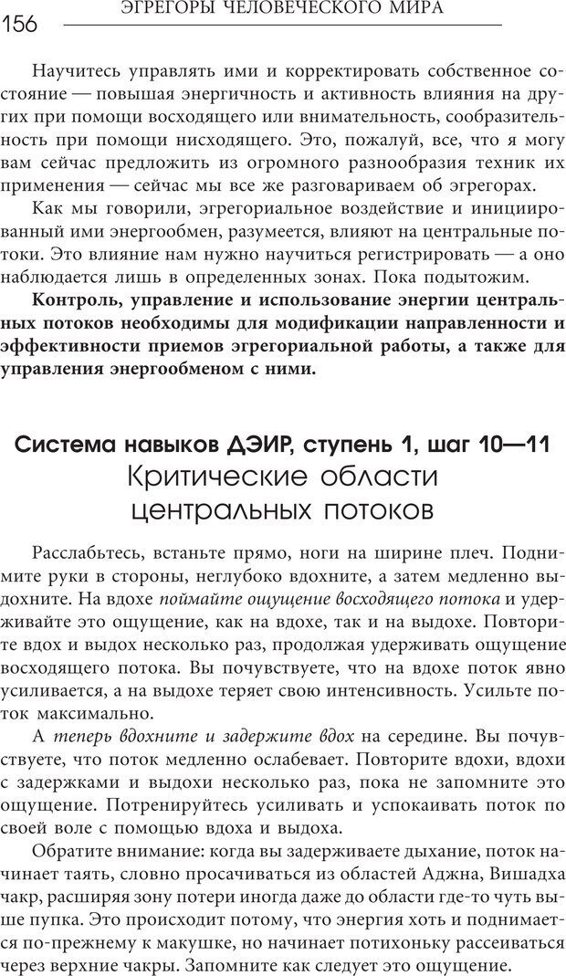 PDF. Эгрегоры человеческого мира. Логика и навыки взаимодействия. Верищагин Д. С. Страница 154. Читать онлайн