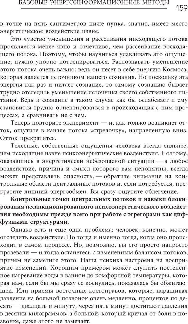 PDF. Эгрегоры человеческого мира. Логика и навыки взаимодействия. Верищагин Д. С. Страница 157. Читать онлайн