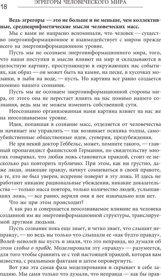 PDF. Эгрегоры человеческого мира. Логика и навыки взаимодействия. Верищагин Д. С. Страница 16. Читать онлайн