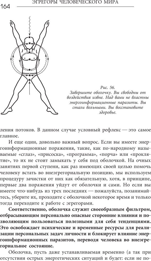 PDF. Эгрегоры человеческого мира. Логика и навыки взаимодействия. Верищагин Д. С. Страница 162. Читать онлайн