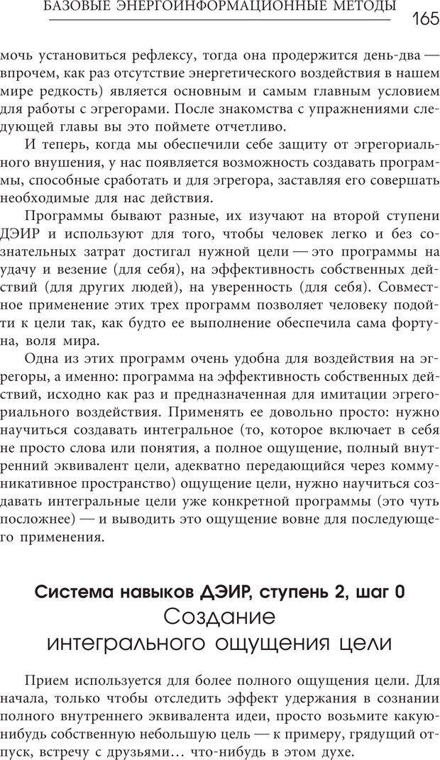 PDF. Эгрегоры человеческого мира. Логика и навыки взаимодействия. Верищагин Д. С. Страница 163. Читать онлайн