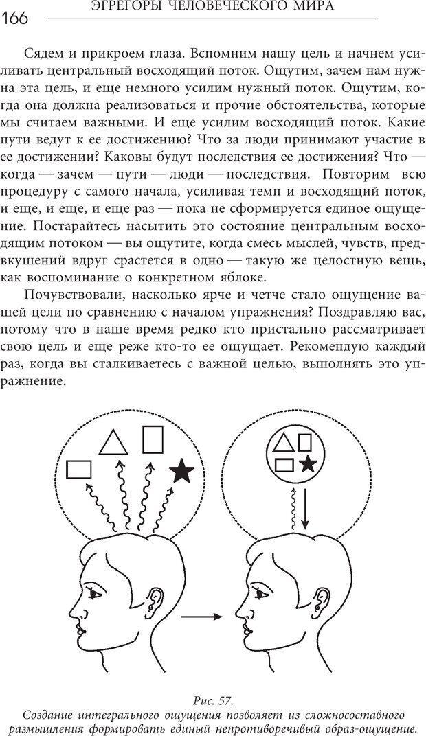 PDF. Эгрегоры человеческого мира. Логика и навыки взаимодействия. Верищагин Д. С. Страница 164. Читать онлайн