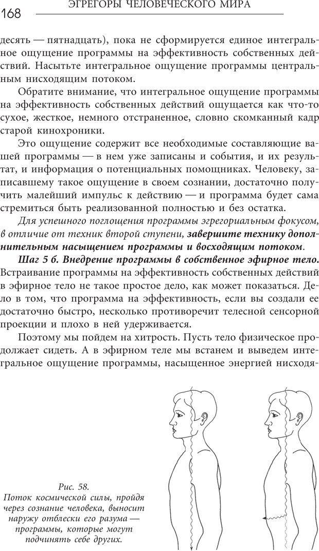 PDF. Эгрегоры человеческого мира. Логика и навыки взаимодействия. Верищагин Д. С. Страница 166. Читать онлайн