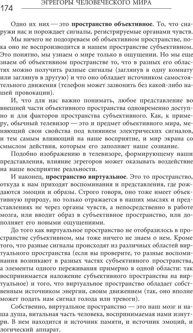PDF. Эгрегоры человеческого мира. Логика и навыки взаимодействия. Верищагин Д. С. Страница 172. Читать онлайн