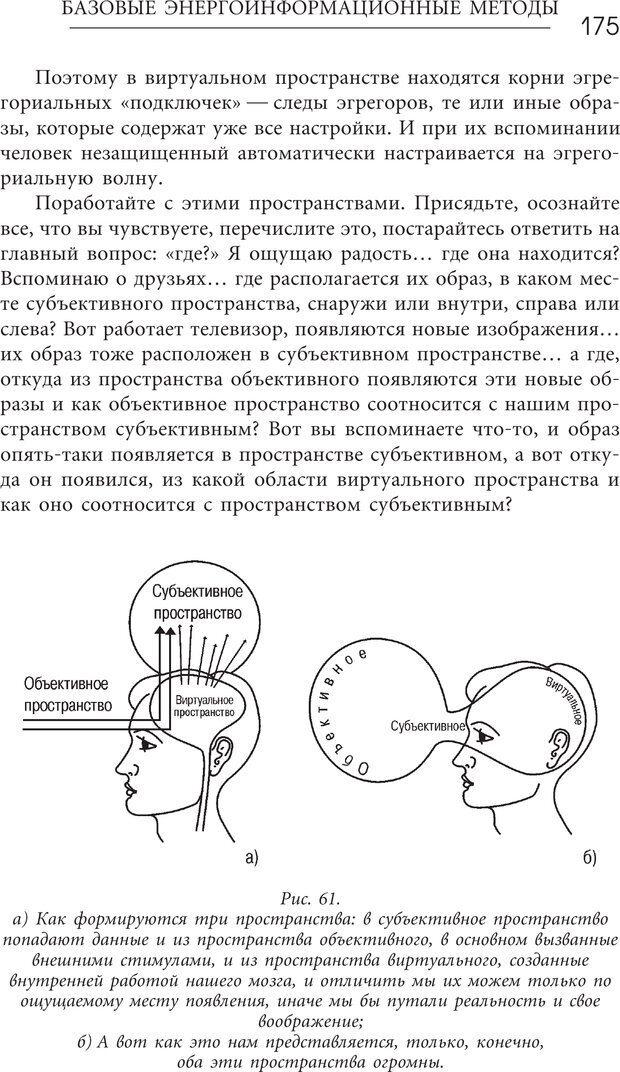 PDF. Эгрегоры человеческого мира. Логика и навыки взаимодействия. Верищагин Д. С. Страница 173. Читать онлайн