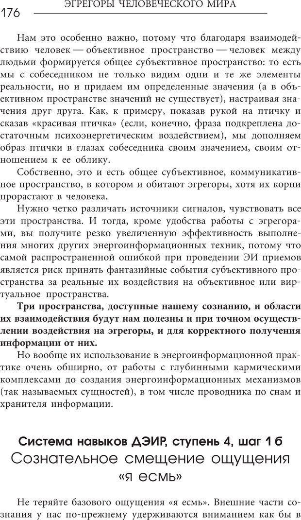 PDF. Эгрегоры человеческого мира. Логика и навыки взаимодействия. Верищагин Д. С. Страница 174. Читать онлайн