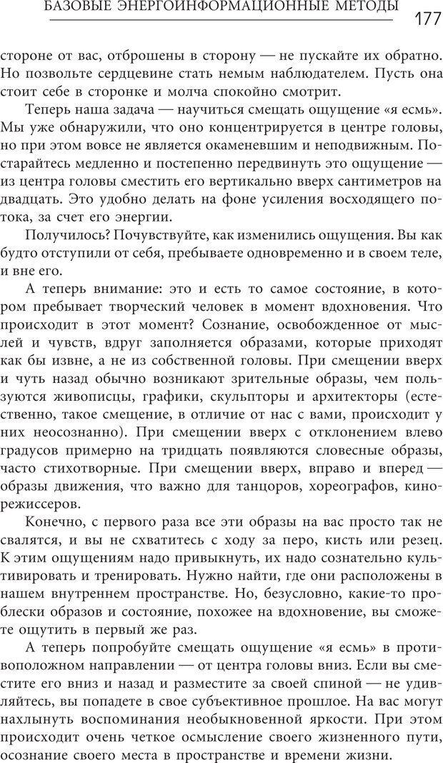 PDF. Эгрегоры человеческого мира. Логика и навыки взаимодействия. Верищагин Д. С. Страница 175. Читать онлайн