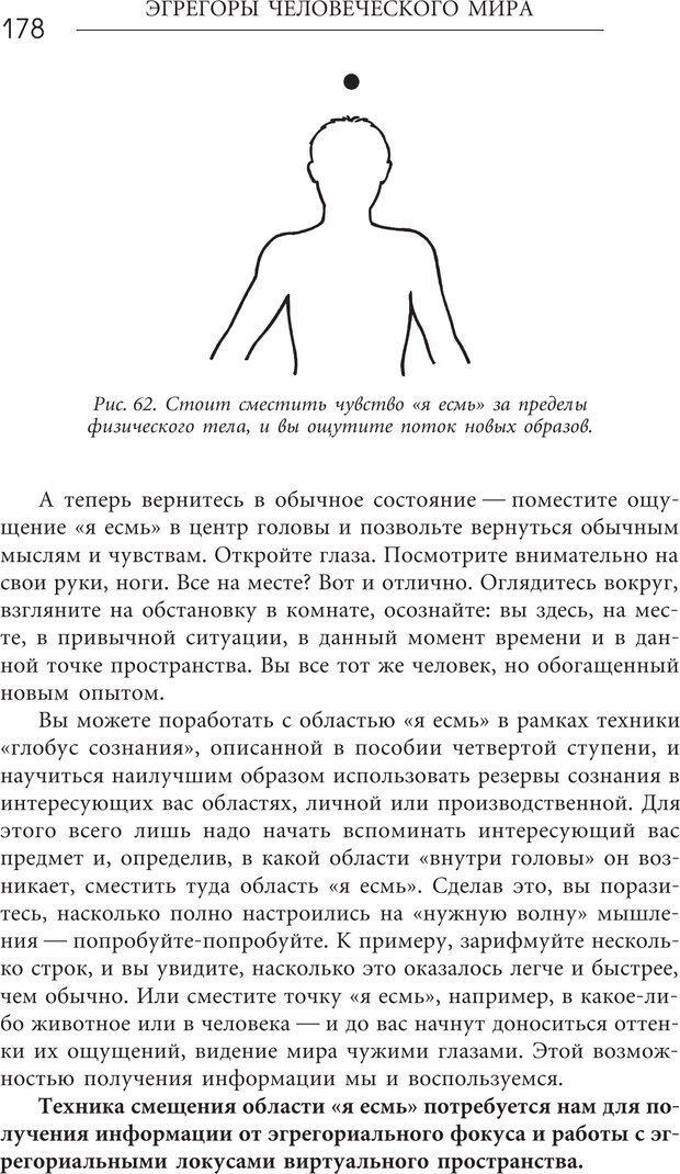 PDF. Эгрегоры человеческого мира. Логика и навыки взаимодействия. Верищагин Д. С. Страница 176. Читать онлайн
